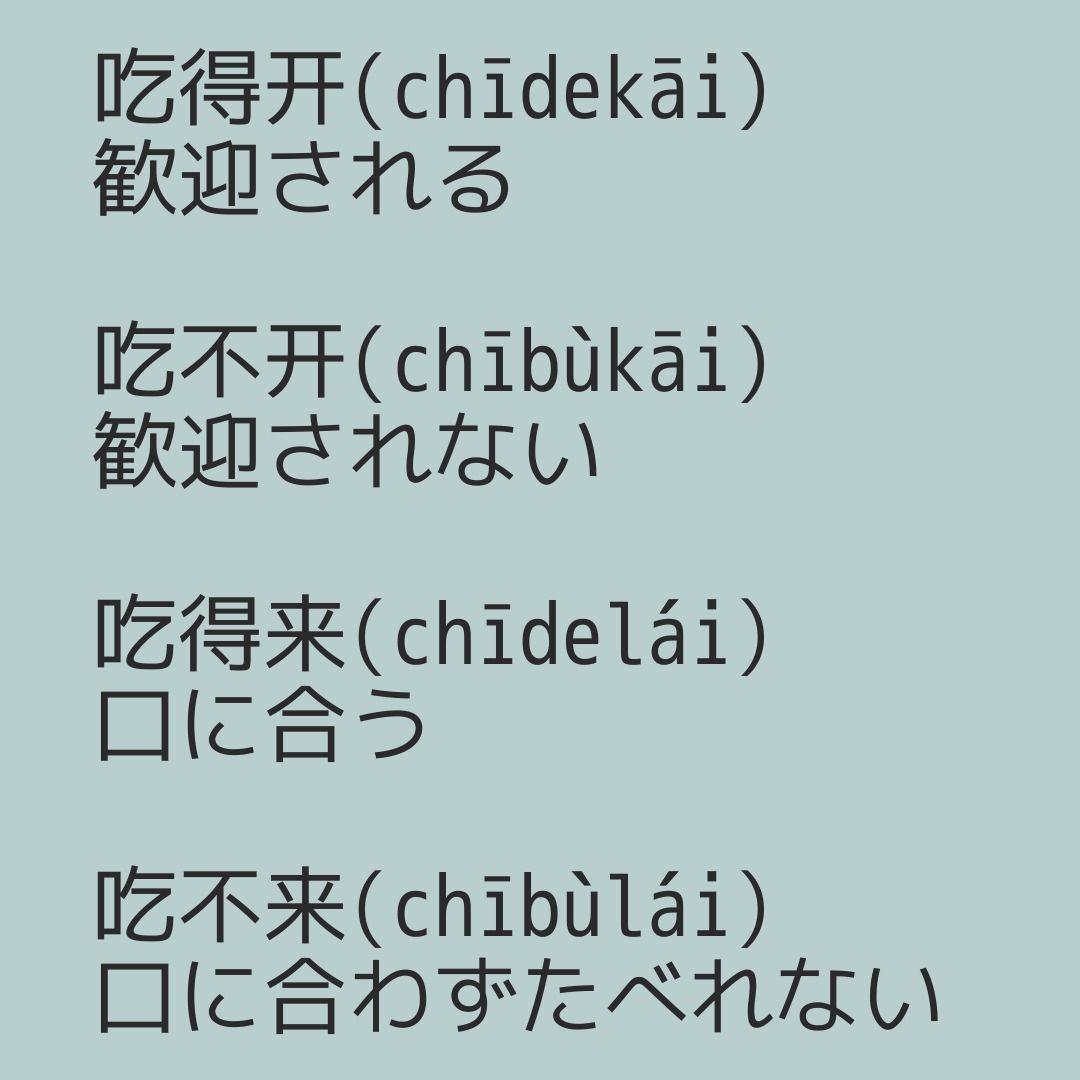 吃 のつく中国語 中検準1級 単語 中国語 中国