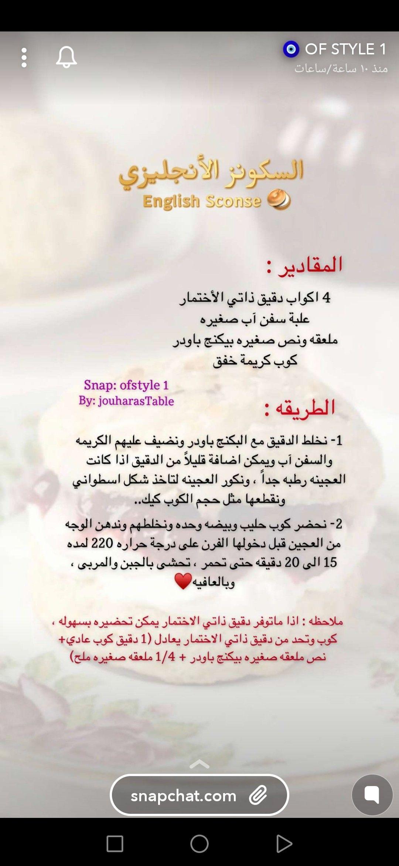 Pin By Sana Azhary On طبخات وضيافة عربية وعالمية Weather Scones