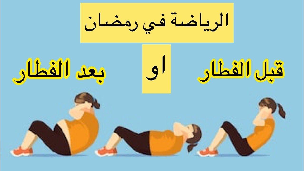 أفضل وقت للتمارين في رمضان لحرق الدهون وأفضل أنواع التمارين للحصول علي نتيجة سريعة Youtube Fitness Workout For Women Workout Family Guy