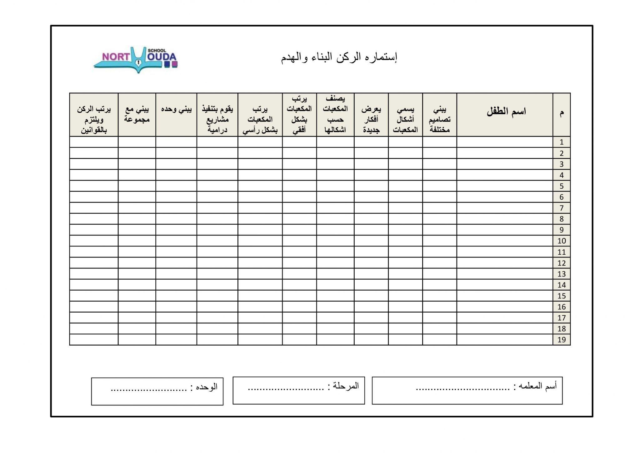 استمارة تحضير الطفل في ركن البناء و الهدم رياض الاطفال Arabic Alphabet Letters Lettering Alphabet Arabic Alphabet