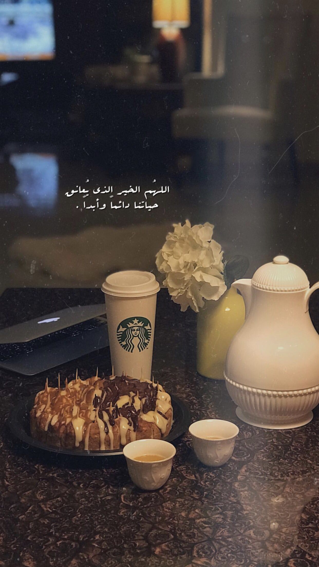 Pin By موضي البليهد On نظافه Coffee Quotes Arabic Quotes Short Quotes Love