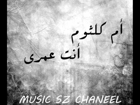 موسيقى انت عمري ام كلثوم Music Enta Omry Om Kalthoum Intrumental Instruments Songs