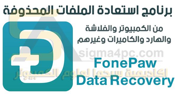 تحميل برنامج استعادة الملفات المحذوفة Fonepaw Data Recovery كامل Ios Messenger Goji