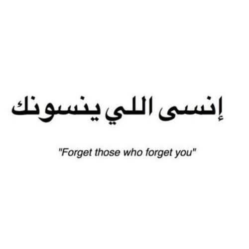 forget those who forget you in arabic انسى اللي ينسونك | Tattoo