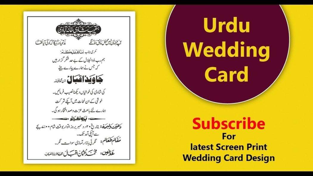 Urdu Invitation Card In Corel Draw X7 Easy Tutorial Creative Wedding Ideas Invitation Card Sample Marriage Cards Wedding Card Sample