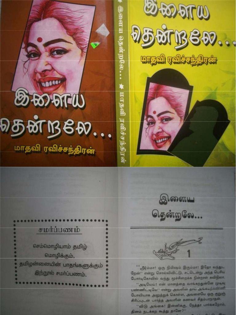 Madavi Ravi in 2020 Pdf books reading, Free books to