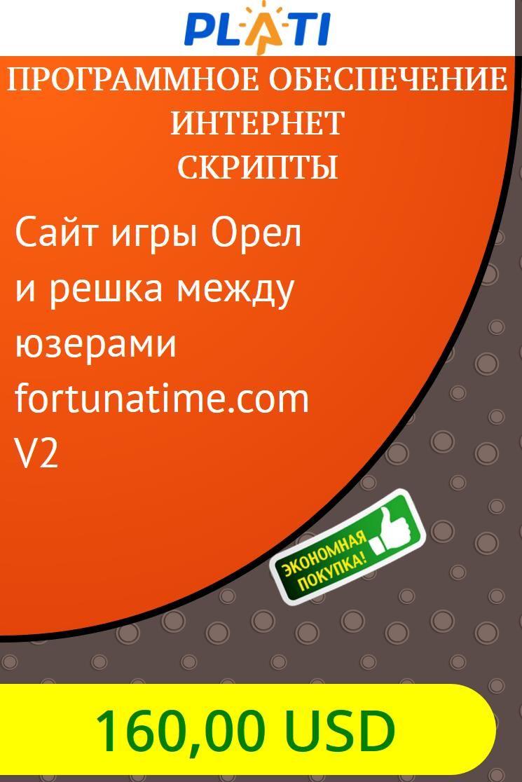 Как обыграть онлайн казино в орёл и решку онлайн.игральные автоматы