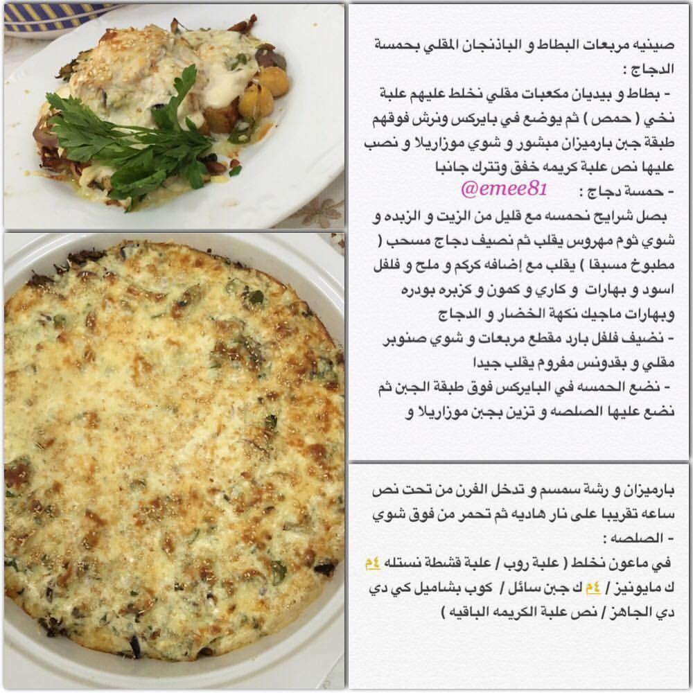 طريقة صينية مربعات البطاط و الباذنجان بحمسة الدجاج Cookout Food Recipes Food