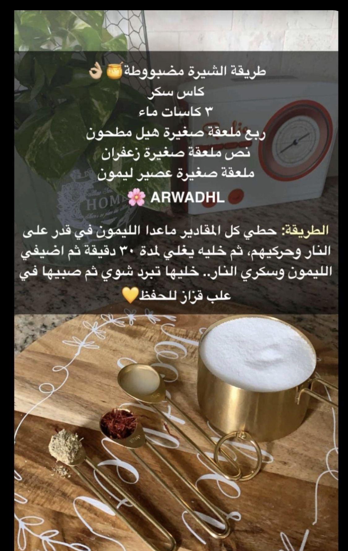 Pin By Rnooosha Rosh On Sweet Seasoning Recipes Cooking Recipes Cooking