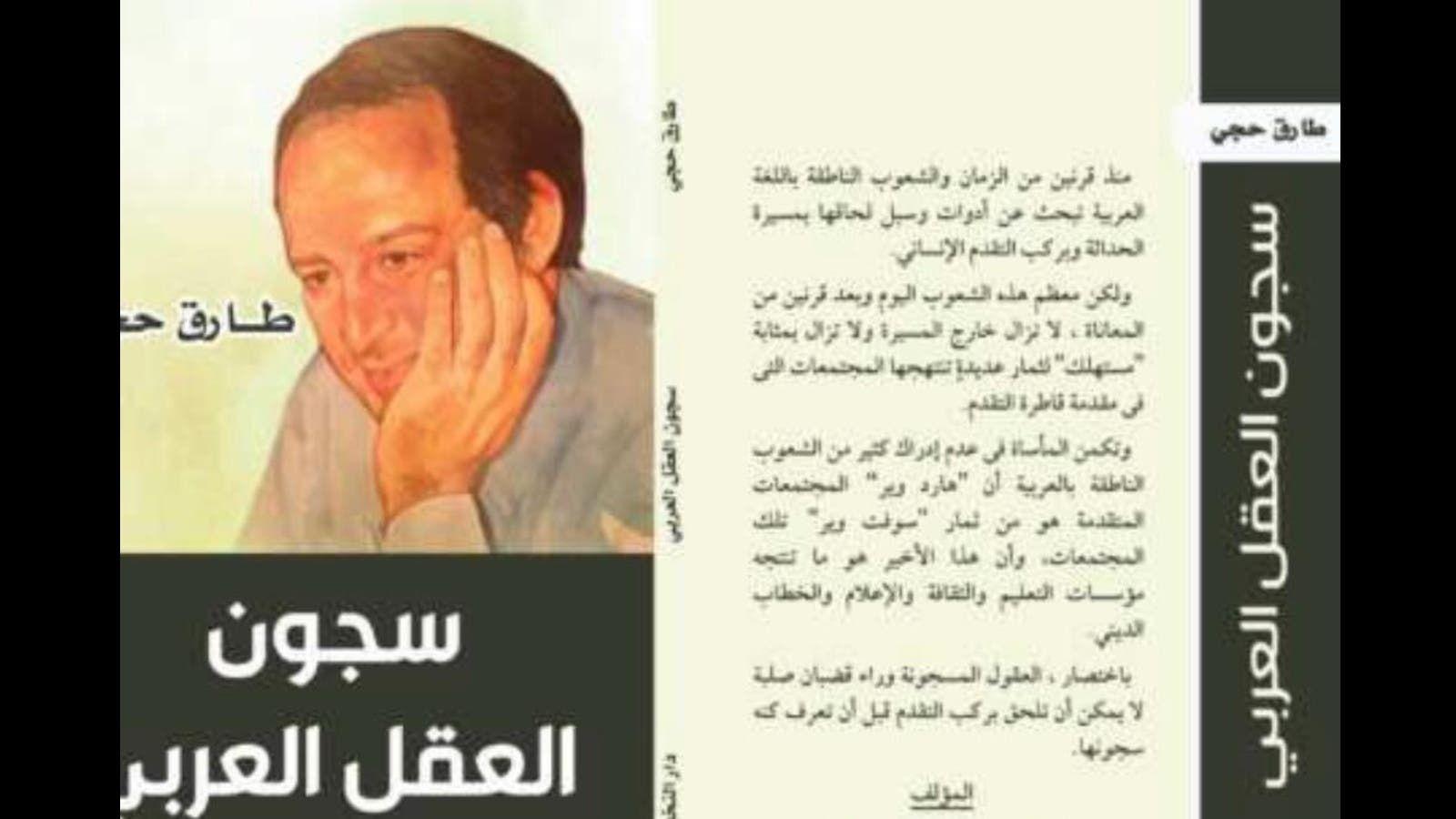 صدر حديث ا كتاب سجون العقل العربى للدكتور طارق حجى Book Cover Books Cover