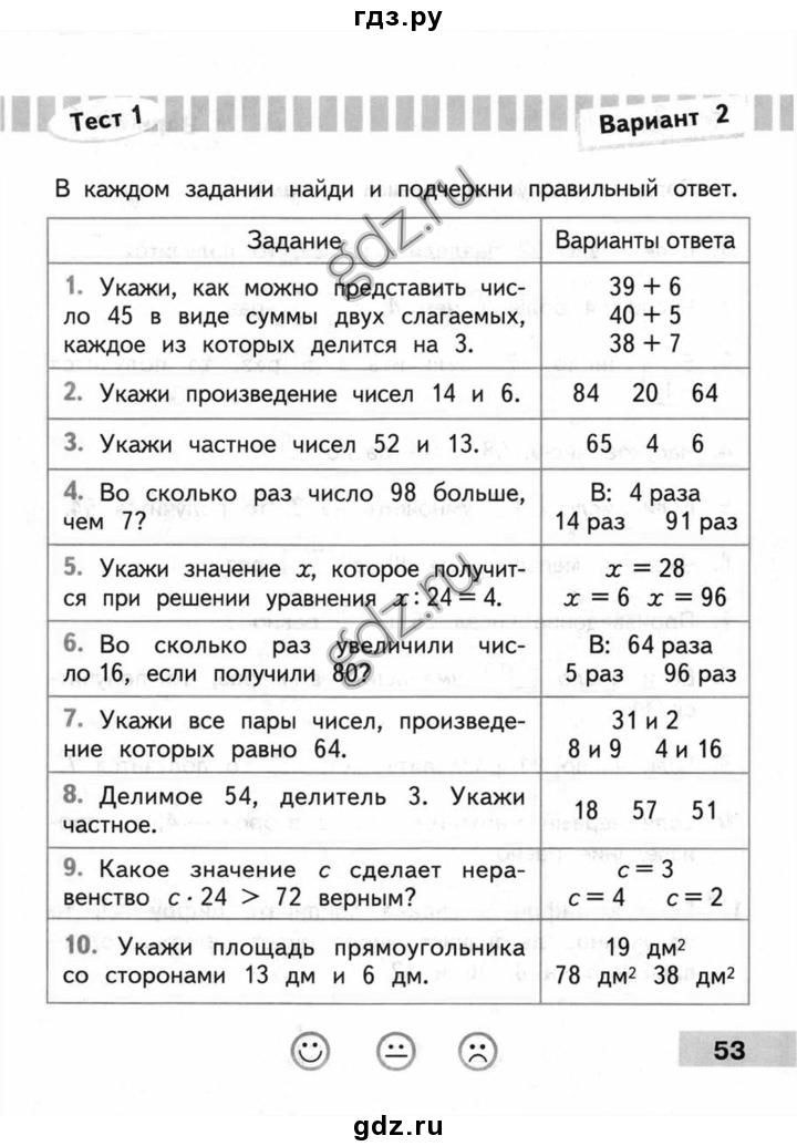 Математика 6 класс контрольные работы по татарский