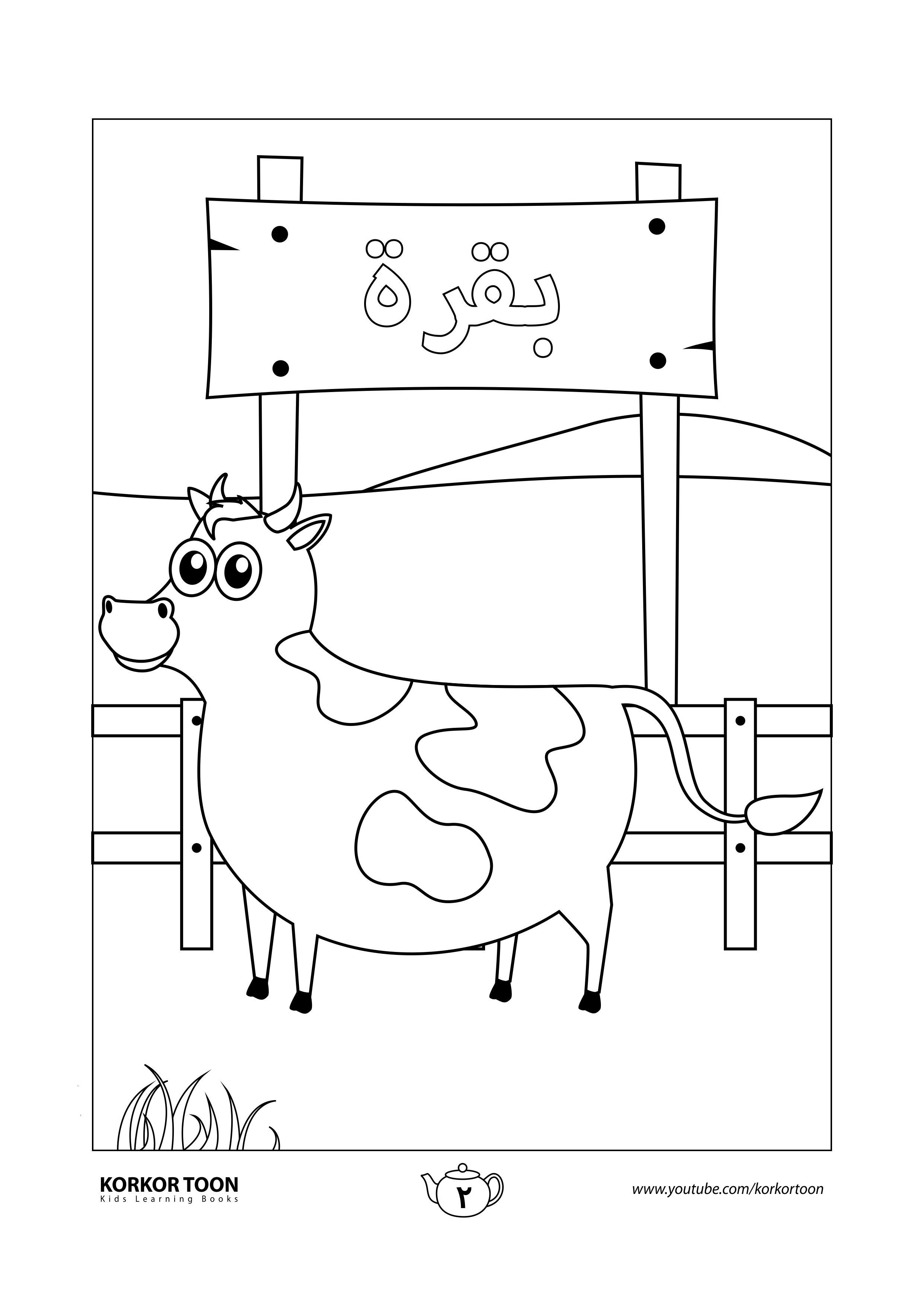 كتاب تلوين حيوانات المزرعة تلوين البقرة صفحة 2 Animal Coloring Books Coloring Books Books