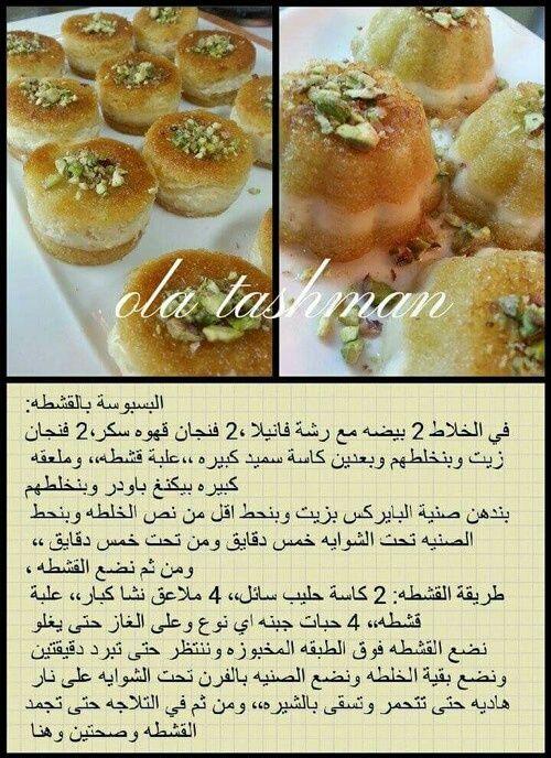 طريقة البسبوسة بالقشطة Arabic Food Arabic Sweets Recipes Food