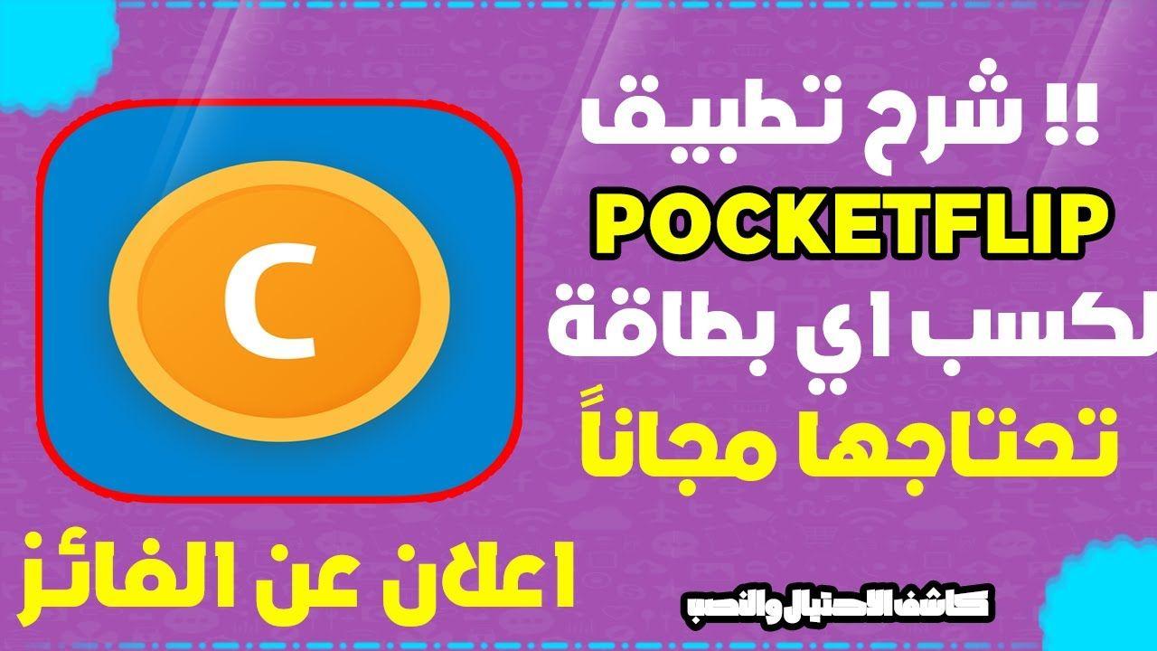شرح تطبيق Pocketflip لكسب اي بطاقة تحتاجها اعلان الفائز بالمسابقة 2020 Convenience Store Products Convenience