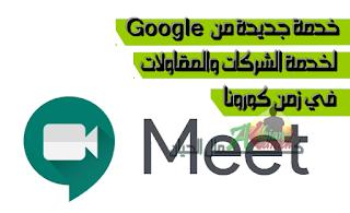جوجل تطلقت خدمة جديدة للتواصل بالفيديو بين الأشخاص Blog Blog Posts Google