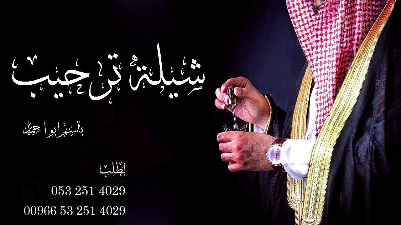 شيلة ترحبيه 2019 باسم ابو احمد العريس فايز