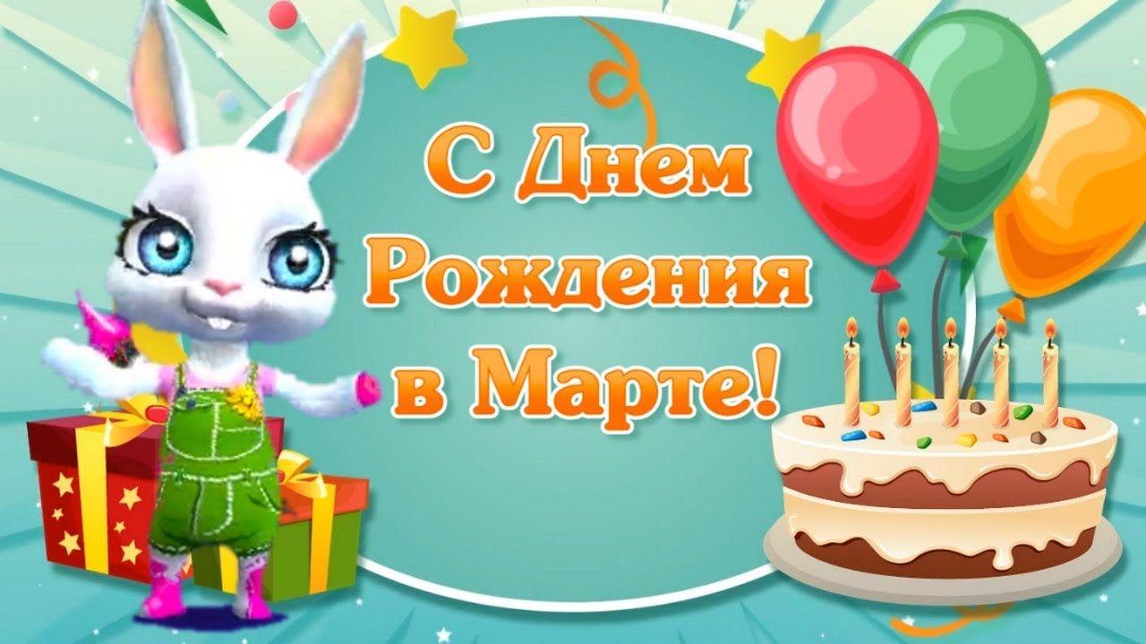 поздравление с днем рождения рожденному в марте знаю