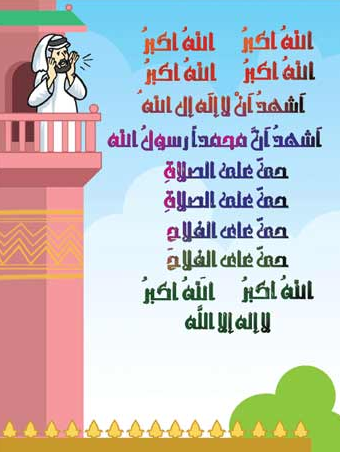 الاذان مكتوب بالتشكيل Islamic Pictures Memes Iphone Wallpaper