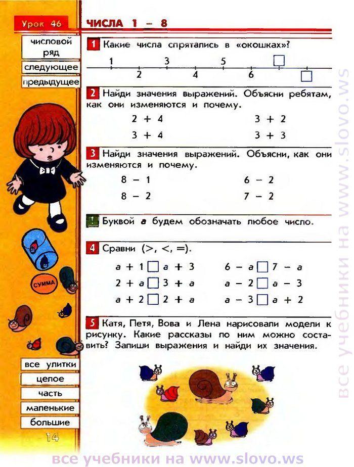 решебник по математике slovo