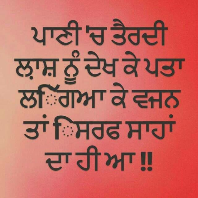 Pin By . 🔱queen_girl_yo🔱 On Punjabi Quotes And Sayings