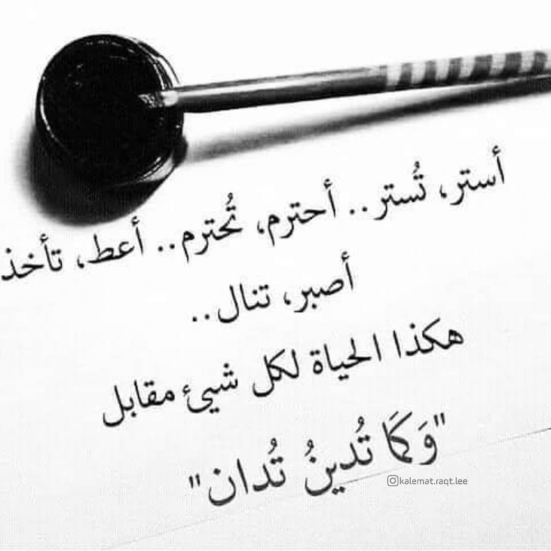 كلمات راقت لي On Instagram كما تدين تدان تابعونا على حساب ذكريات Thek Riat Thek Riat Thek Riat The Arabic Quotes Words Instagram Posts