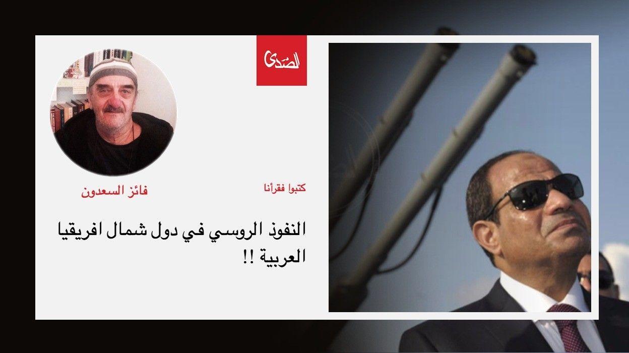 النفوذ الروسي في دول شمال افريقيا العربية الصدى نت North Africa Movie Posters Africa