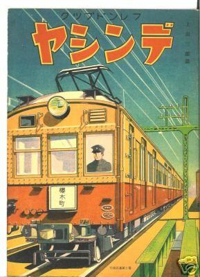 """Vintage BOY WITH HIS LIONEL TRAINS  2/"""" x 3/"""" Fridge MAGNET art TRAIN SET"""