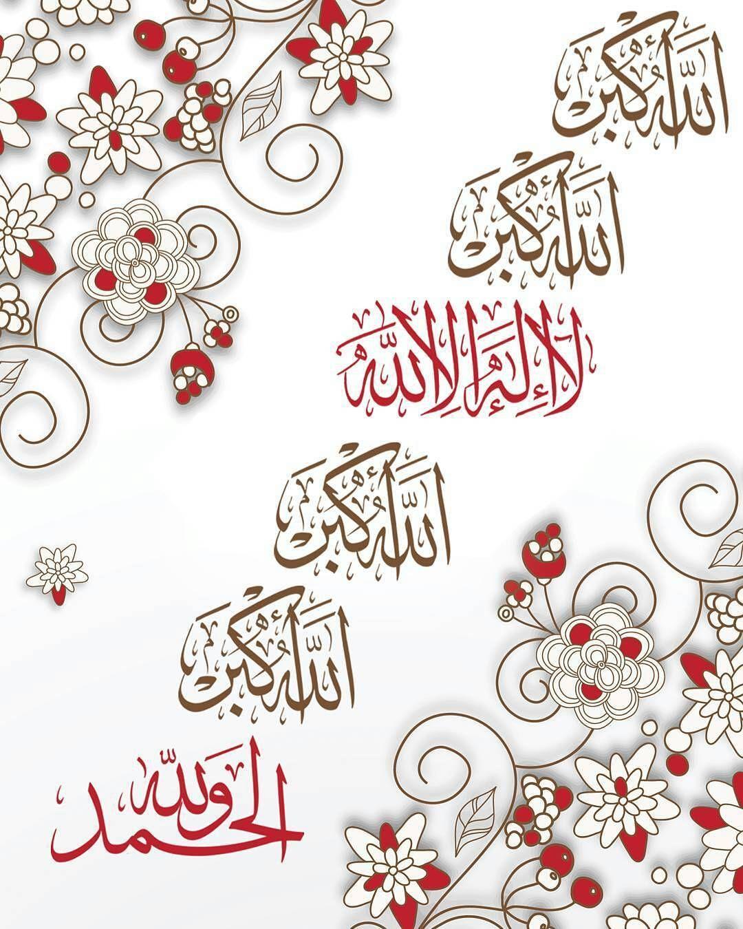 Pin By Malek Nasser On Islamic Programming Apps Cute Drawings Greetings