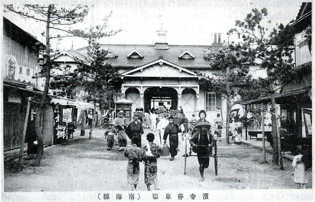 1907年(明治40年)建築の南海鉄道「浜寺駅」(浜寺公園駅)国の登録 ...