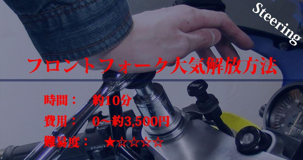 バイクのフロントフォーク大気解放方法 フィーリング メンテナンス フロント