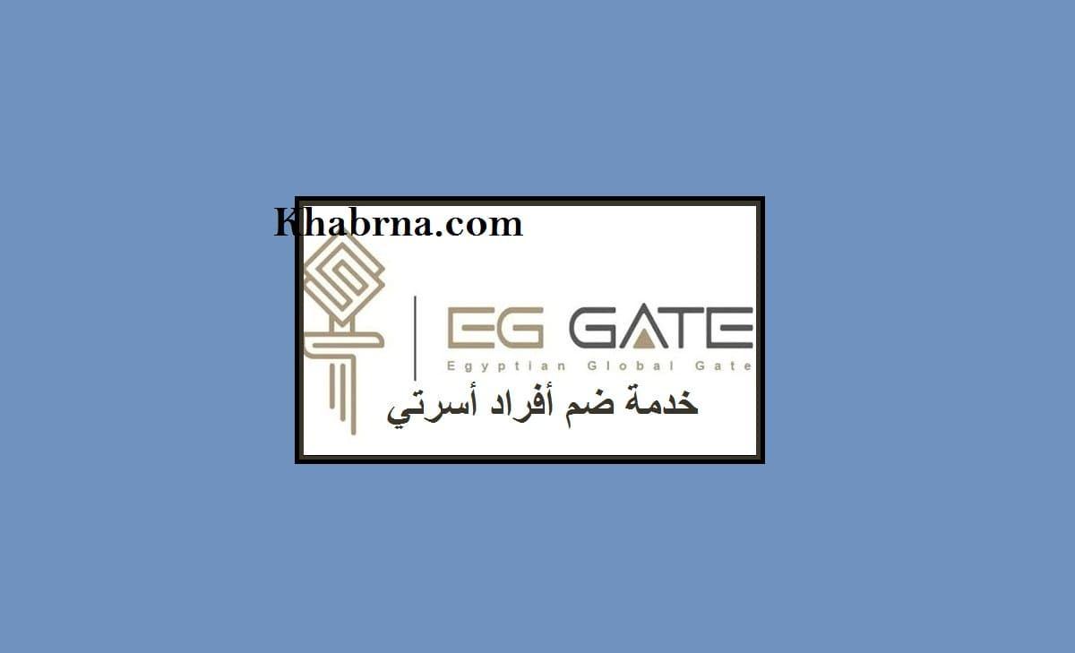 تسجيل بوابة مصر الرقمية خدمة ضم أفراد أسرتي In 2020 Gate Public
