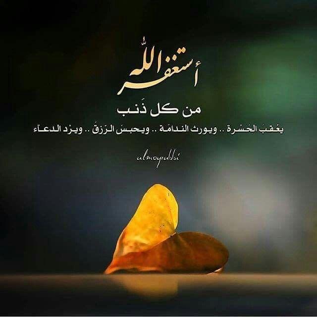 أستغفرك وأتوب إليك يا الله Cover Photo Quotes Photo Quotes Quotes
