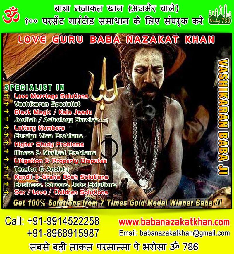 Vashikaran Specialist Baba Ji, Black Magic, Love Guru
