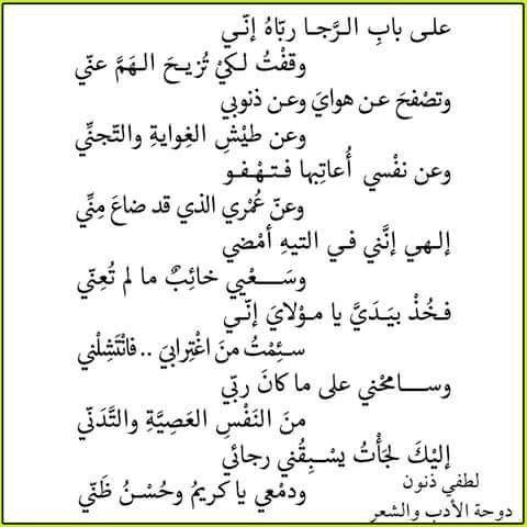 فخذ بيدي يا مولاي Arabic Quotes Arabic Poetry Islamic Love Quotes