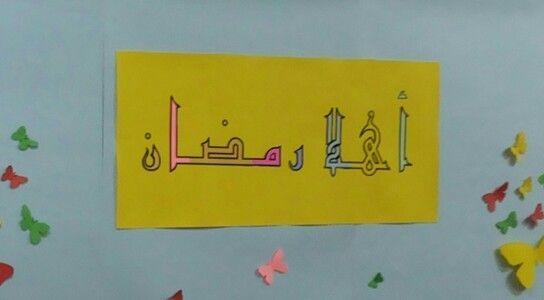 طباعة الأحرف على ورق ملون ومن ثم تفريغها أهلا رمضان Novelty Sign Home Decor Decor