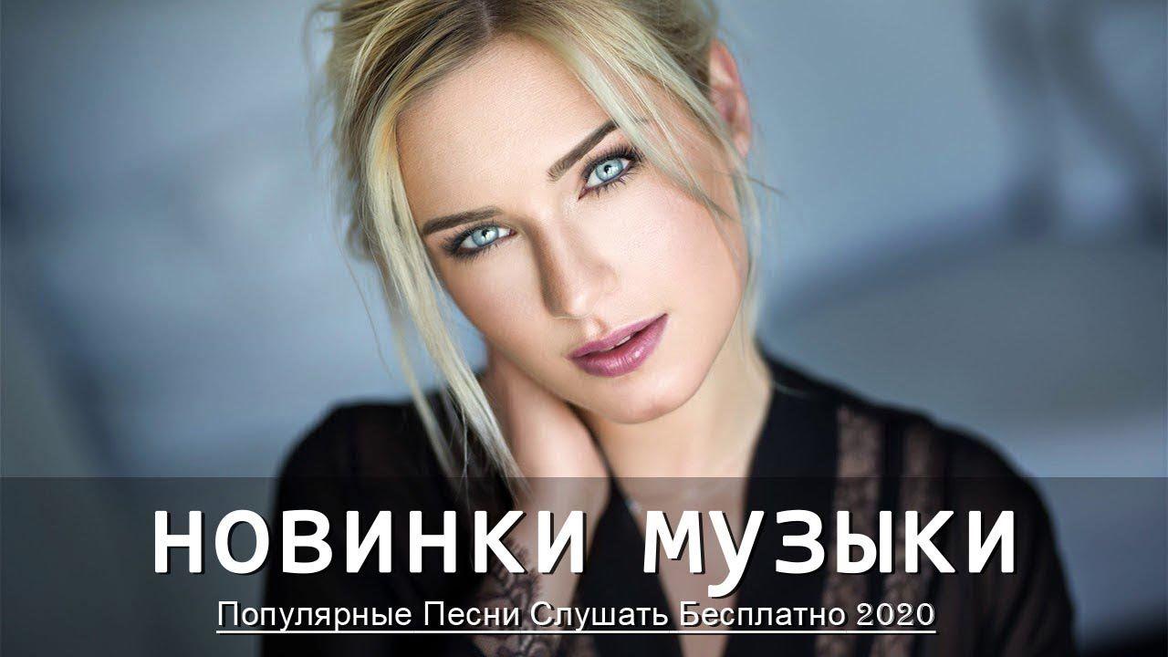слушать музыку новинки русские хиты популярные