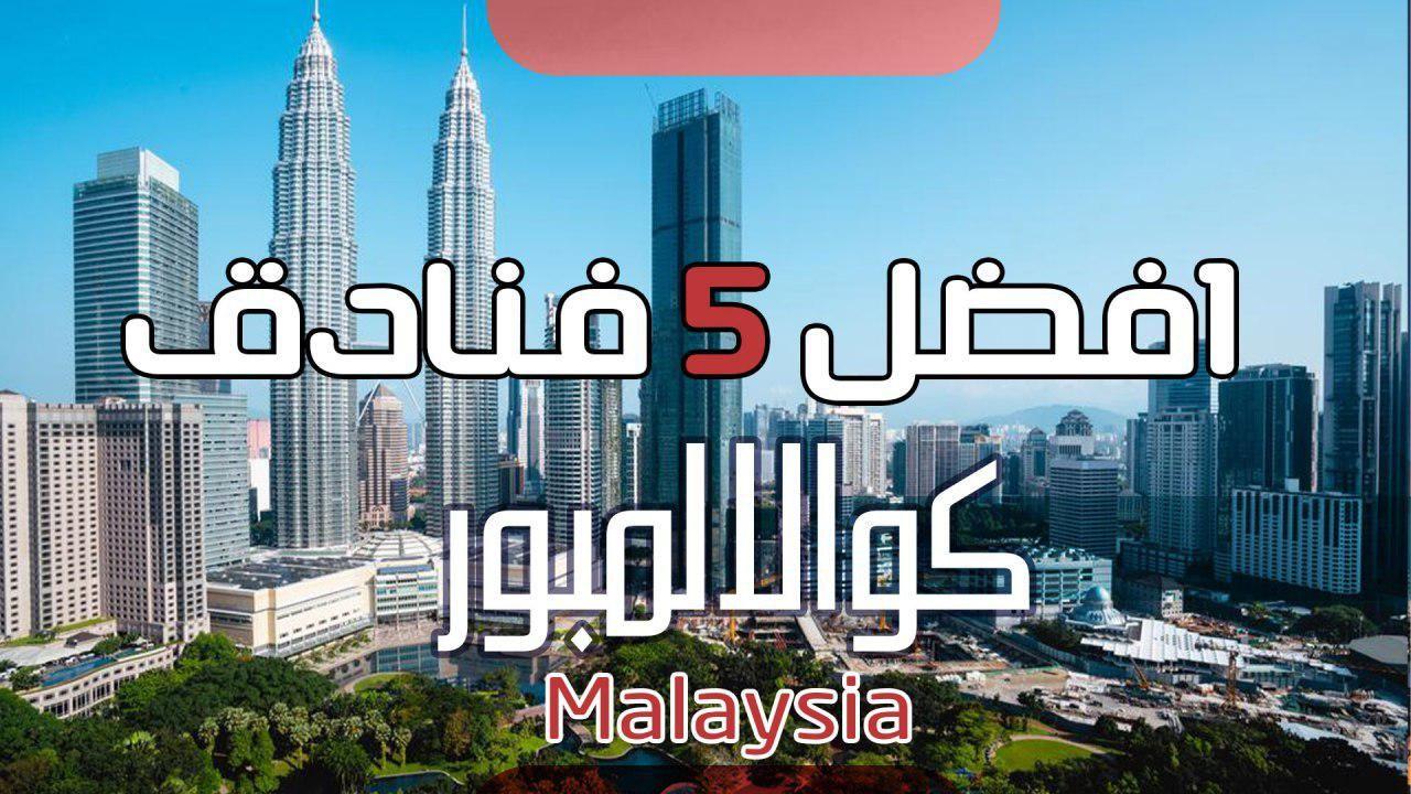 افضل 5 فنادق في كوالالمبور ماليزيا