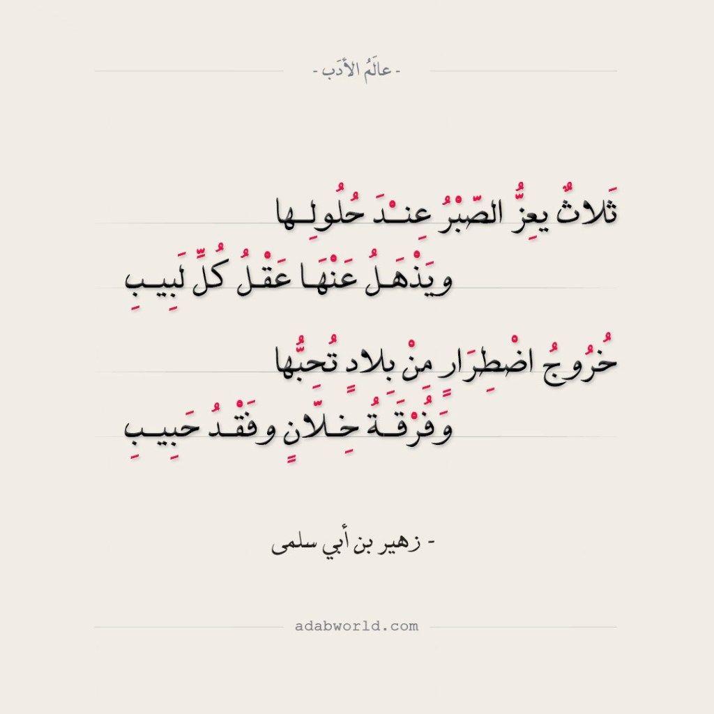ثلاث يعز الصبر عند حلولها زهير بن أبي سلمى عالم الأدب Mood Quotes Arabic Poetry Quotes