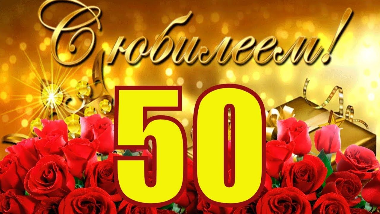 Юбилейный картинки 50 лет, днем рождения