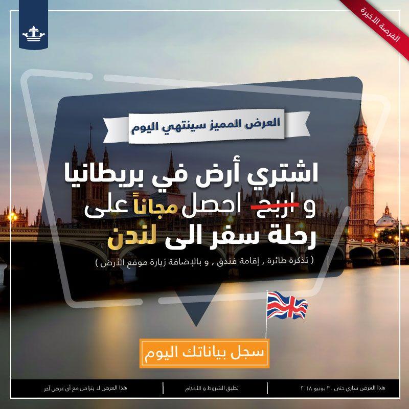 العرض المميز لشهر يونيو سينتهي اليوم سارع و اشتري أرض في المملكة المتحدة و احصل مجانا على رحلة سفر الى لندن للم Company Logo Tech Company Logos Investing