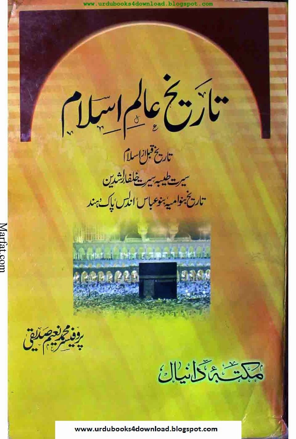 Urdu in e tareekh pdf books islam