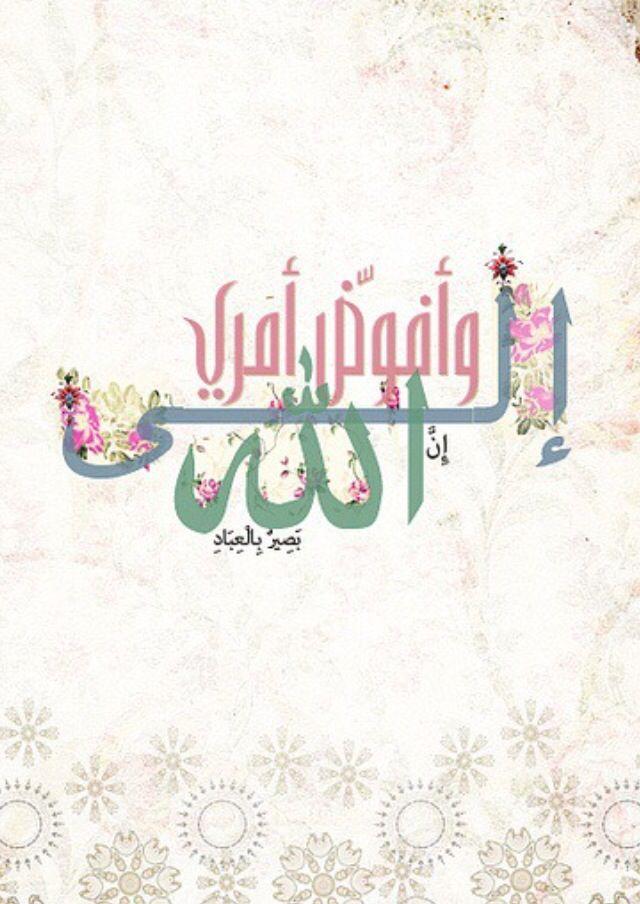افوض امري الى الله Quran Quotes Quran Quotes Verses Islamic Quotes Wallpaper