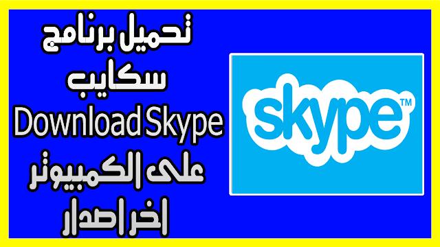 تحميل برنامج سكاى بى Download Skype 2018 على الكمبيوتر اخر