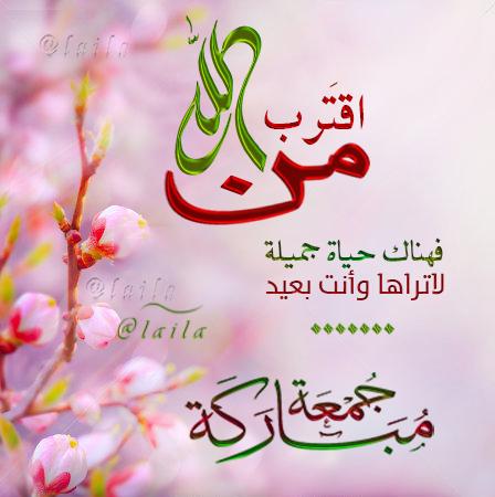 اقترب من الله فهناك حياه جميلة لا تراها وانت بعيد جمعة مباركة My Design Blessed Friday Ali Quotes