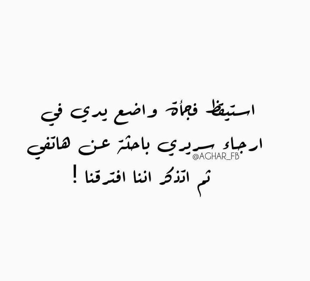 ثم أتذكر أننا افترقنا Quotes Arabic Calligraphy Calligraphy