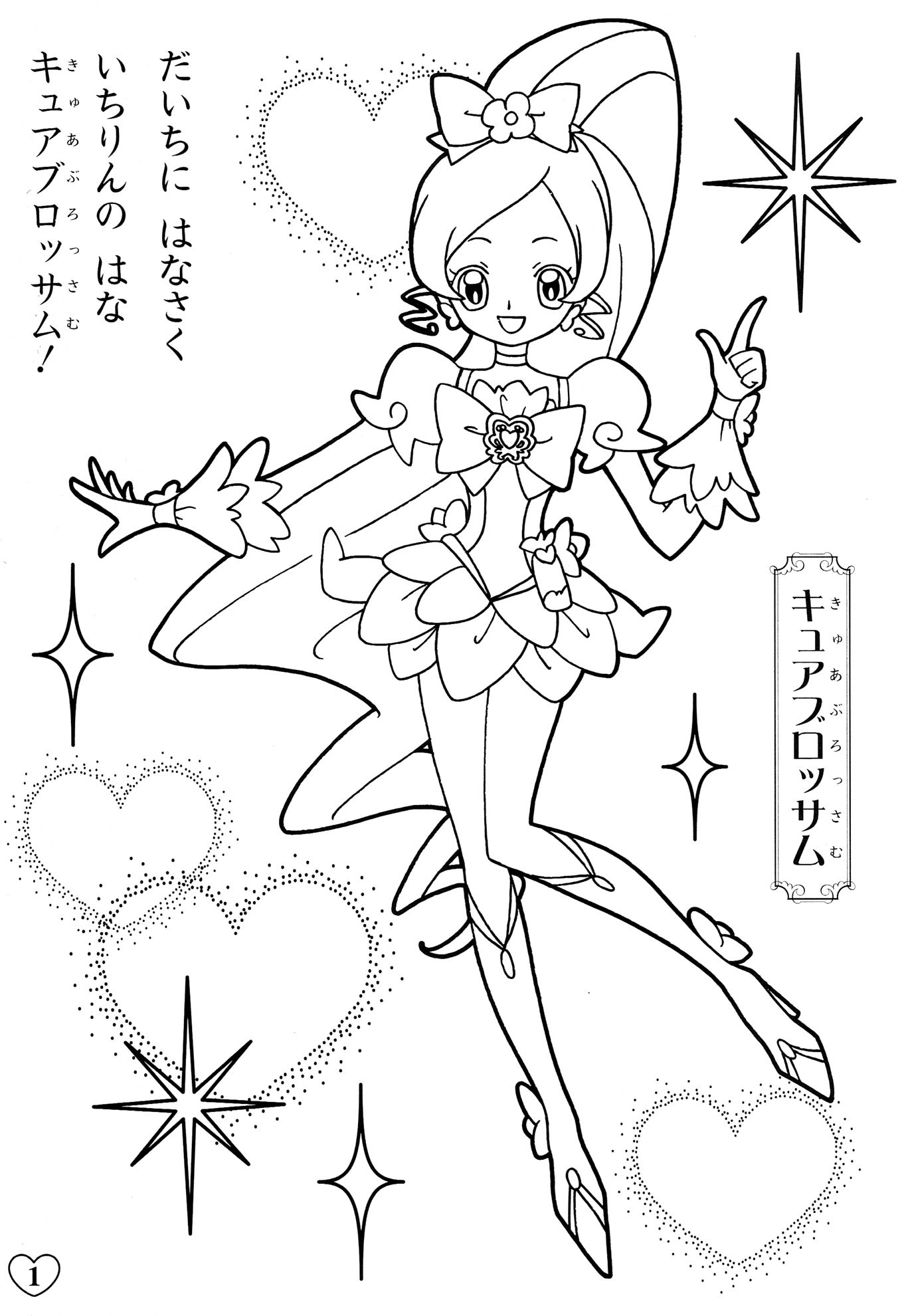 Pretty girl coloring pages - Heart Catch Pretty Cure Coloring Pages For Kids Printable Free
