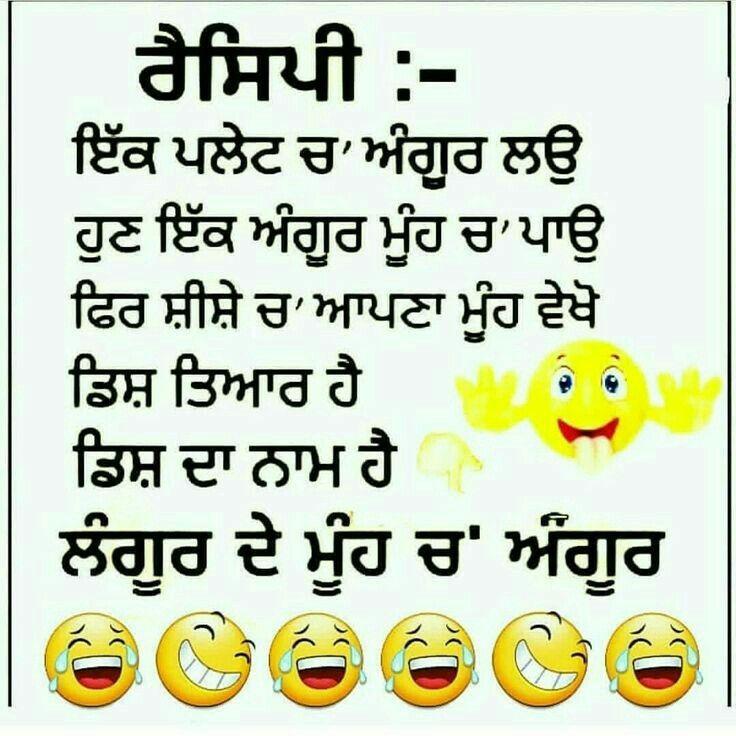 Pin by Sehaj Bhullar on MY BOARD | Funny quotes, Punjabi ...