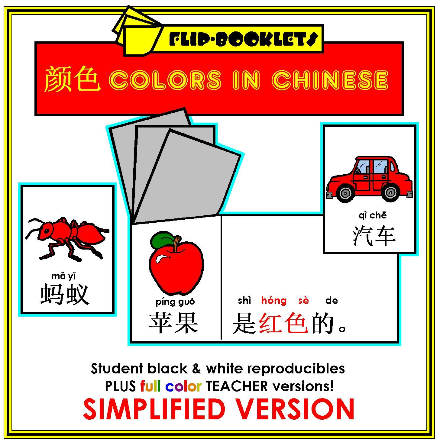 Color Flip Books In Chinese Mandarin Simplified