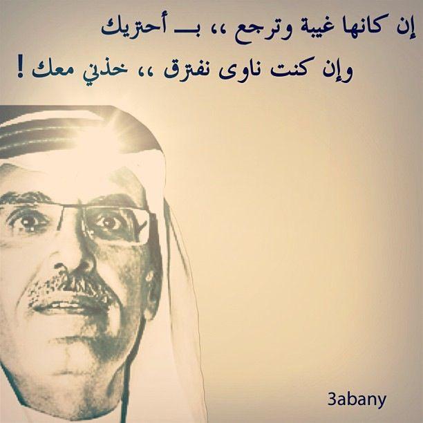 شعر قصيد ابيات Words Quotes Poetry Words Arabic Words