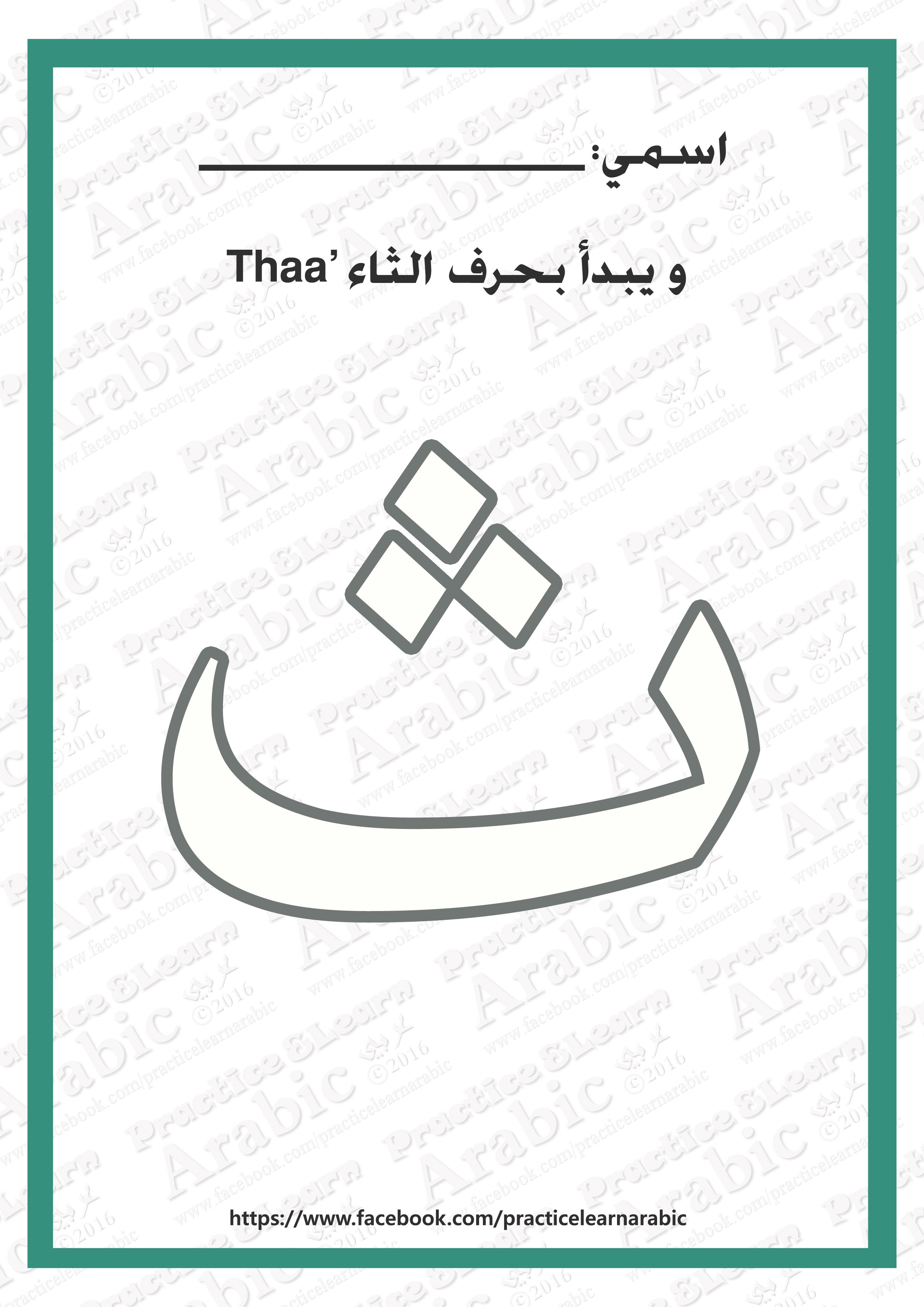 Pin By Practice And Learn Arabic On First Letter Of My